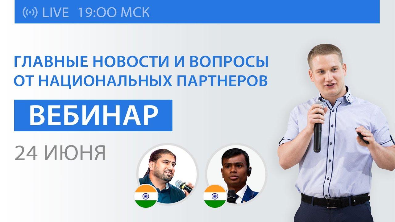 📌Вебинар SOLARGROUP: главные новости и вопросы от национальных партнёров