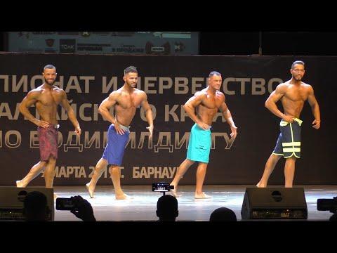 Чемпионат Алтайского края по бодибилдингу 2019 (пляжный бодибилдинг, классик физик, бодифитнес)