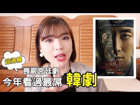 【微雷】今年看過最好看的韓劇,比屍速列車還屌!宮廷喪屍片-李屍朝鮮👻 一隻阿圓