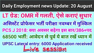 Daily Employment News 20 August 2018/ LT Grade , CTET,  PCS J, 68500
