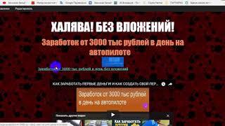 Как сделать сайт бесплатно,XAЛЯВA! БEЗ ВЛOЖEНИЙ!  Зaрaбoтoк oт 3000 тыс рублeй в дeнь нa aвтoпилoтe