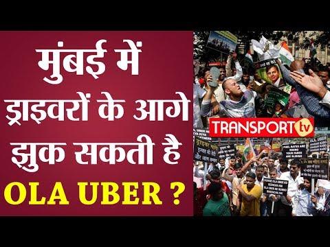MUMBAI में ड्राइवरों के आगे झुक सकती है OLA-UBER ? TRANSPORT TV