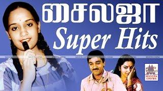 SP Sailaja Super Hit Songs | எஸ்.பி.சைலஜா சூப்பர் ஹிட்ஸ்