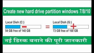 How to create a new partition in windows 7,8,10