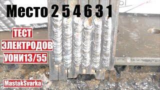 Тест электродов УОНИ 13/55