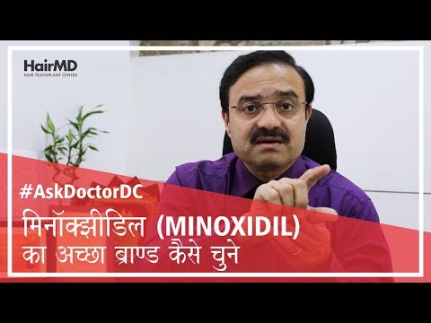 how-to-choose-best-minoxidil-brand-for-hair-loss-(अच्छा-मिनॉक्सीडिल-ब्रांड-कैसे-चुनें)-|-(in-hindi)