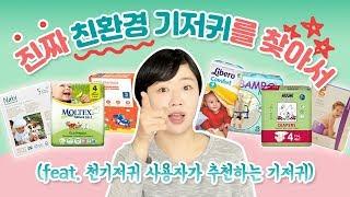 진짜 친환경 기저귀를 찾아서 (feat. 천기저귀 사용…