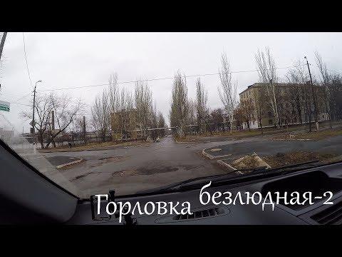Горловка безлюдная-2.Декабрь 2018.