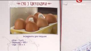 Рецепт: Суп с галушками – Все буде смачно. Выпуск от 03.10.15