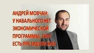 Андрей Мовчан - У Навального нет экономической программы, зато есть президентская