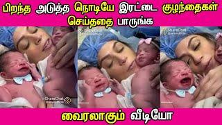 பிறந்த அடுத்த நொடியே இரட்டை குழந்தைகள் செய்ததை பாருங்க@Tamil News