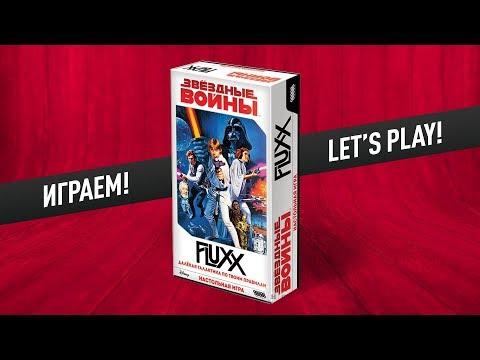 Настольная игра «FLUXX: Звездные войны»: ИГРАЕМ! // Let's Play