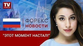 InstaForex tv news: Сырьевые активы 05.11.2018: BRENT, WTI, USD/RUB
