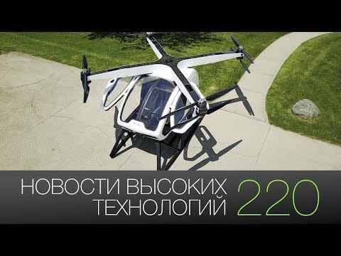 Новости высоких технологий #220: летающее такси VTOL SureFly и блокчейн-проект Visa