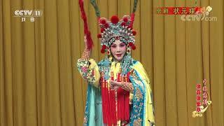 《中国京剧像音像集萃》 20191105 京剧《状元媒》 1/2| CCTV戏曲