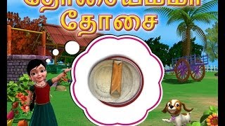 Dosai Amma Dosai - Tamil Rhymes 3D Animated