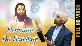 REHMTAN DA BADSHAH (Full )   SANDEEP LOI   New Punjabi Songs 2018