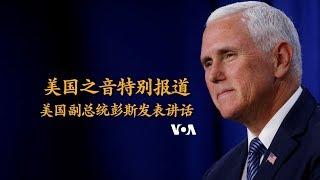 10/24 美国之音特别直播 - 美国副总统彭斯发表讲话