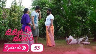 Sithin Siyawara | Episode 53 - (2018-07-17) | ITN Thumbnail