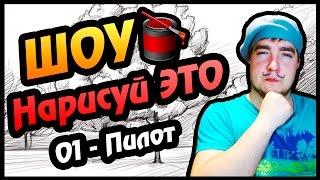 ШОУ НАРИСУЙ ЭТО - 01 - ПИЛОТ