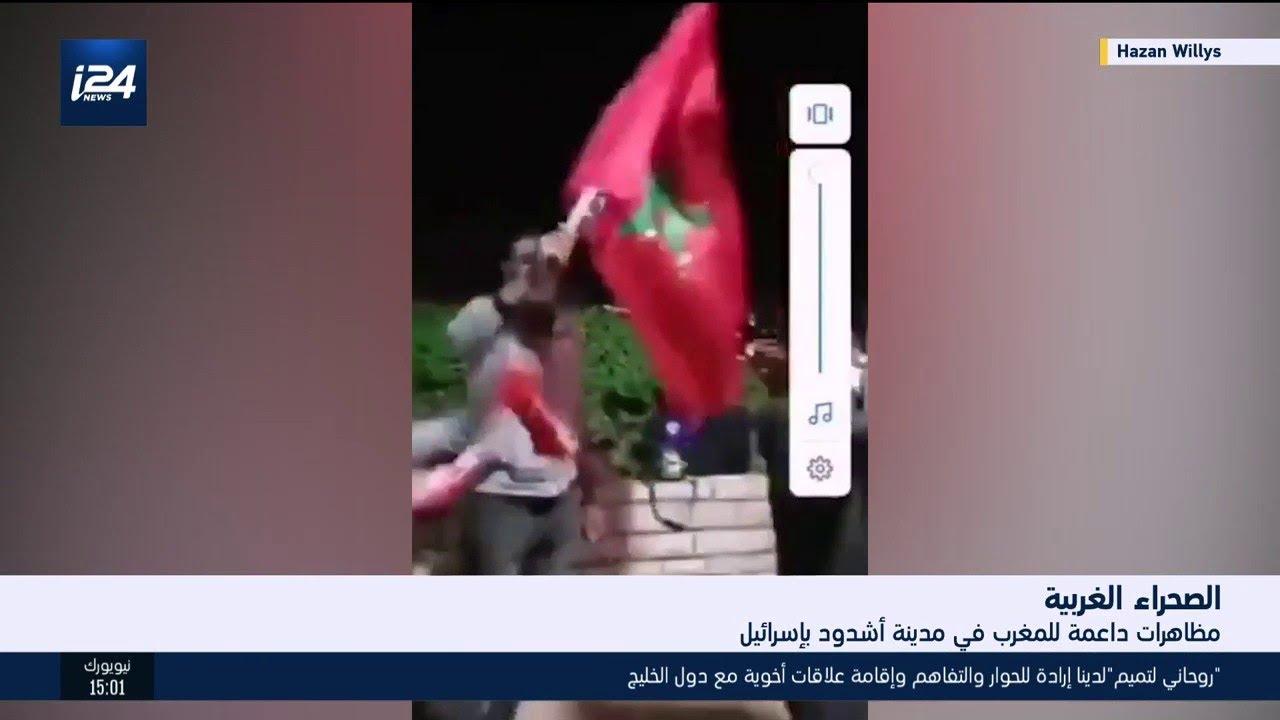 الصحراء المغربية: مظاهرات داعمة للمغرب في مدينة اشدود بإسرائيل