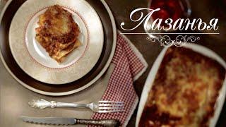 Рецепт: Лазанья с мясом - ТОРЧИН®
