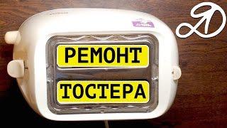 Как отремонтировать тостер своими руками? Тостер не включается(http://ali.pub/x9wul - Тостеры. Что делать, если тостер не работает? Тостер не включается, как быть? Сломался тостер?..., 2015-07-15T09:00:02.000Z)