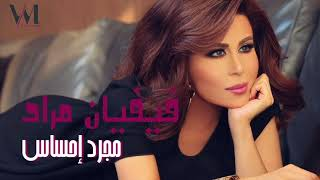 Viviane Mrad - Mougarad Ehsas (Official Audio) | فيفيان مراد - مجرد إحساس