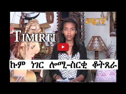 Eritrean KumNeger Lomi - Serki Kotzera by Erdina - Eritrea TV