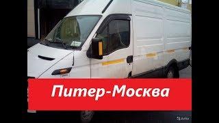 Питер-Москва. московский Убер. Легкие деньги)).