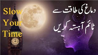 Time Management, How to reprogram mind for Time, How to make time longer, Slow Time in hindi urdu