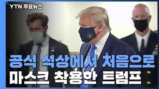 美 남서부·남동부 코로나19 사망자 급증...트럼프, 마스크 착용