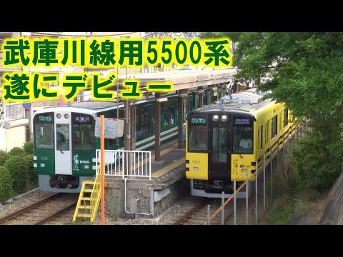 【阪神】武庫川線用5500系、遂にデビュー!