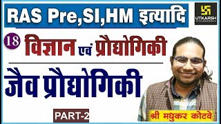 Download जैव प्रौद्योगिकी | Biotechnology | Part-2 | Sci. & Tech. | For RAS Pre, SI, HM | By Madhukar Kotawe Mp3 and Videos