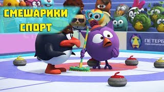 Королева кёрлинга - Смешарики 3D. Спорт (Новая серия 2018)