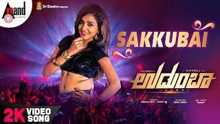 Udumba | Sakkubai | Kannada 2K Song | Pawan Shourya | Sanjana | Vineeth Raj Menon | Shivaraj