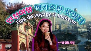 인천여행 맛집, 핫플, 관광지 엑기스 모음 차이나타운부…