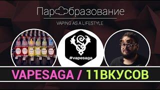 Жидкости для электронных сигарет VAPESAGA