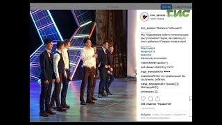 Смотреть Самарские юмористы попали в гала-концерт международного фестиваля КВН в Сочи онлайн