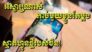 មិនមែនកាច់តែអេក្រង់ទេ លើកនេះគឺកាច់មួយខ្លួនតែម្តង ស្មាតហ្វូនថ្មី.Khmer hot news,Share World