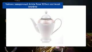Чайник заварочный Arista Rose 920мл костяной фарфор обзор
