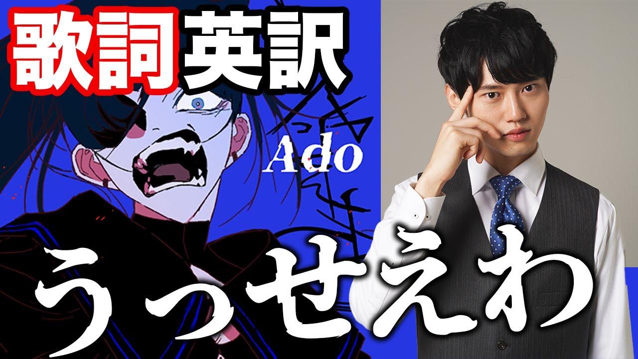 『うっせえわ』の歌詞を英訳してみた【Ado】