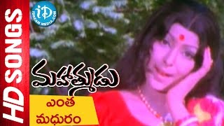 Mahatmudu Movie Entha Madhuram ANR, Sharada T Chalapathi Rao.mp3