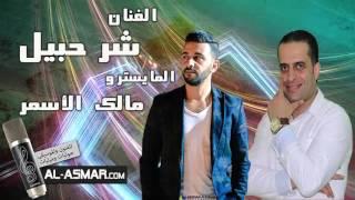 شرحبيل التعمري جديد 2018 مع المايسترو مالك الأسمر