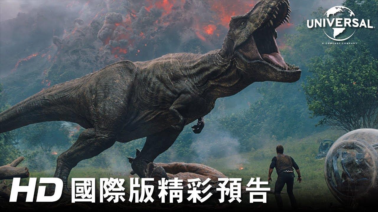 【侏羅紀世界:殞落國度】首支預告-2018年6月 震撼登場 - YouTube
