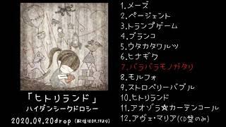 アルバム「ヒトリランド」ティザートレイラー