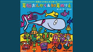 Provided to YouTube by Ragbe Inc. ドレミの歌 (育脳音楽) · Richard Rodgers · musee color's music 育脳おんがく&知育ぬりえ ℗ Della Inc. Released on: ...