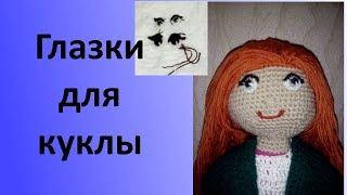Глазки для кукол. Уроки вязания амигуруми.