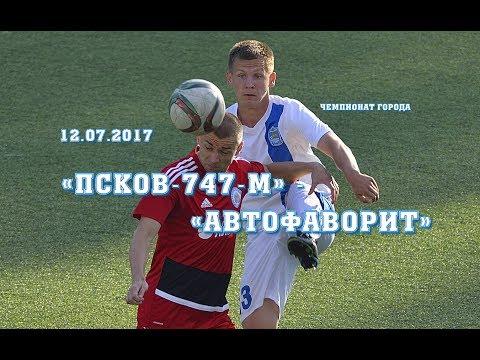 Обзор матча «Псков-747-М» – «Автофаворит» 0:2