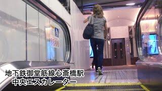 【Escalator】地下鉄御堂筋線心斎橋駅 中央エスカレーター《日立製》
